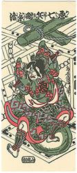 四代目市川団十郎の悪七兵衛景清【復刻版】 / 清満