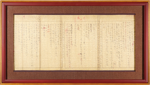 自筆原稿 興亜のポヂシオン / 長谷川利行