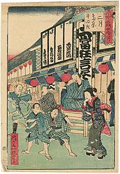 東京名所十二ヶ月 二月 島原 守田座 / 一景