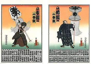 江戸の花子供遊び め組・す組【復刻版】※納札 / 芳虎