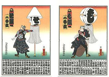江戸の花子供遊び せ組・も組【復刻版】※納札 / 芳虎