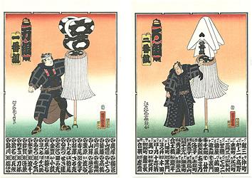 江戸の花子供遊び 万組・ろ組【復刻版】※納札 / 芳虎