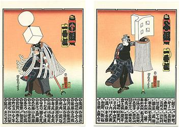 江戸の花子供遊び い組・よ組【復刻版】※納札 / 芳虎