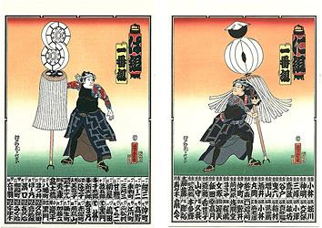 江戸の花子供遊び は組・に組【復刻版】※納札 / 芳虎