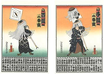 江戸の花子供遊び 百組・千組【復刻版】※納札 / 芳虎