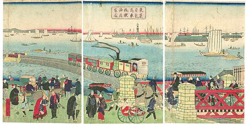 東京高輪海岸蒸気車鉄道図 / 広重三代