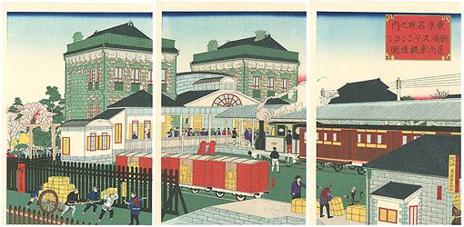 東京名所之内 新橋ステンシヨン 蒸気車鉄道之図【復刻版】 / 広重三代