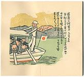 閑中閑本 第二十二冊 蝦夷風物帖 / 前川千帆