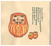 閑中閑本 第二十一冊 張子だるま帖 / 前川千帆