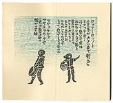 閑中閑本 第二十冊 街頭雑音帖 / 前川千帆