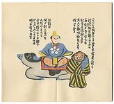 閑中閑本 第拾八冊 伏見土偶帖 / 前川千帆