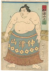 相撲絵 東京 仲津山立吉 / 国明