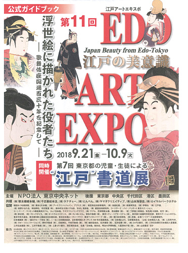 第11回 EDO ART EXPO