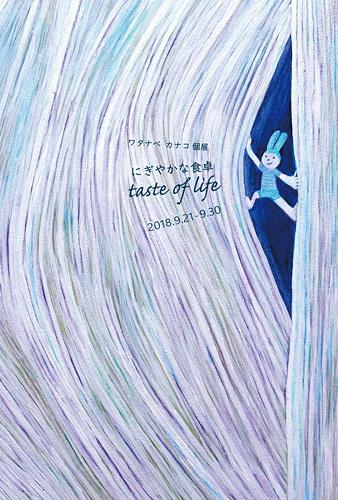 ワタナベ カナコ 個展 「にぎやかな食卓 taste of life」