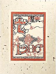 型染カレンダー 1986 / 芹沢銈介
