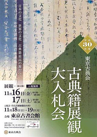 平成30年度 古典籍展観大入札会