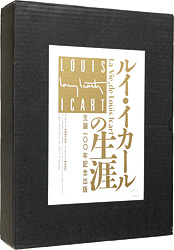 生誕100年記念 ルイ・イカールの生涯