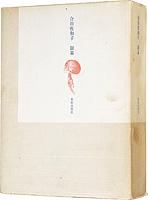 銅版画集 銀幕 / 合田佐和子