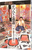 蛭田有一写真集 かつひこ遊遊-画人 佐藤勝彦のあるがまま人生
