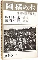 水の構図 水郷柳河写真集 / 北原白秋詩歌 田中善徳写真