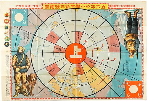 小学生北極探検双六  / 金子士郎