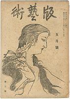 版藝術 第2号 / 料治熊太編