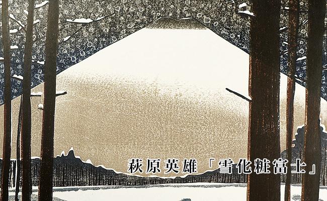 萩原英雄「雪化粧富士」