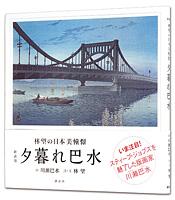 新装版 夕暮れ巴水 / 川瀬巴水画/林望(詩・文)