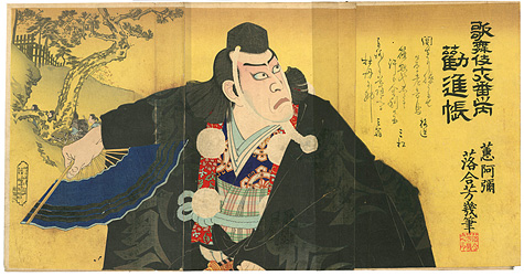 歌舞伎十八番之内 勧進帳 / 芳幾