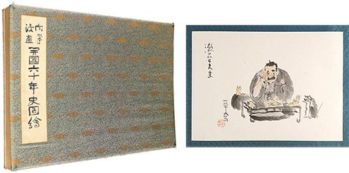 肉筆漫画 開国六十年史図画 / 北沢楽天 岡本一平 前川千帆 田中比左良 他