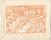 版画集 萩と狸の証城寺 / 船崎光治郎