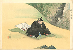 徳川光圀 / 池上秀畝