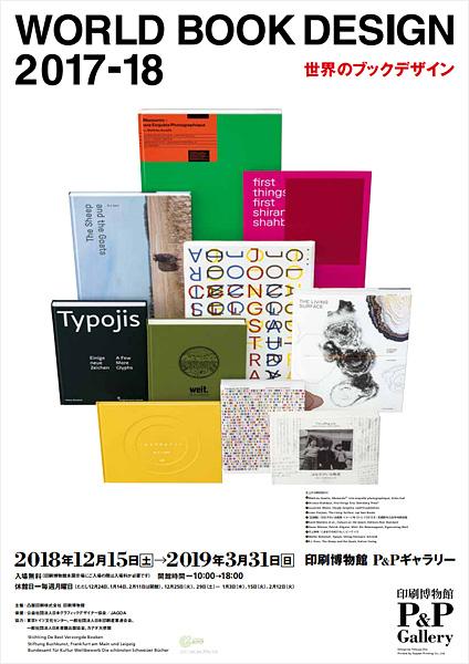 世界のブックデザイン2017-18