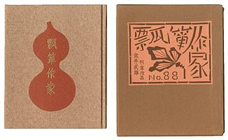 刊本作品(88) 瓢箪作家 / 武井武雄
