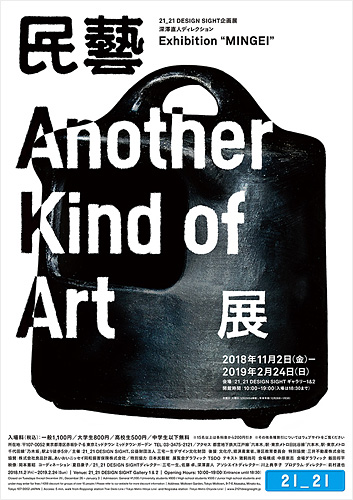 民藝 MINGEI -Another Kind of Art展(21_21 DESIGN SIGHT)