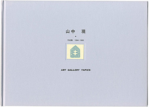 山中現作品集1994-1995