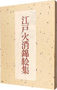 江戸火消錦絵集 / 東京消防庁江戸火消研究会