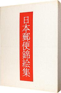 日本郵便錦絵集 / 山下武夫編著