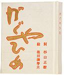 豆本銅版画集 かぐやひめ / 池田満寿夫画 杉山正樹詞