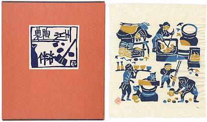 型染版画集 農陶 江洲 伴谷 / 岡村吉右衛門