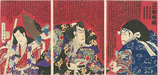 歌舞伎十八番之内 勧進帳  / 国周