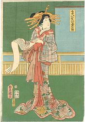 けいせい菊の井 / 豊国三代