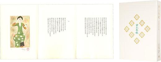 ミニアチュール銅版画集 女人春秋 中国閨秀詩篇 限定本A / 森田曠平