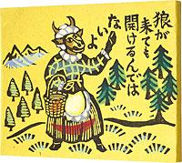 木版絵本 伊曽保の譬絵噺 / 川上澄生