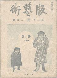 版藝術 第11号 [雪]の号 / 料治熊太編
