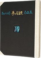 夢の蔵書票作品集 / 若山八十氏
