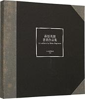 萩原英雄書票作品集 / 萩原英雄</a></p>