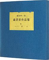 蔵書票作品集 / 関野凖一郎