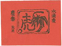 年賀(仮題) / 平塚運一