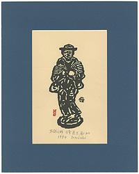 木彫人形 修道士南加 / 平塚運一